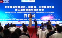 官宣,AIOTE2020北京智博会,将延期至2021年6月举办