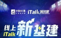 【精彩回放】线上iTalk新基建 | 大咖云集,共话数据中心热点话题