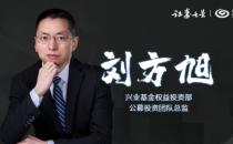 对话公募 | 兴业基金刘方旭:坚定拥抱硬核科技新时代