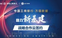万国数据获中国工商银行60亿元意向授信 聚焦长三角一体化发展