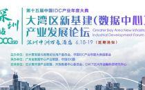 IDCC2020深圳站精彩不延误!五大重磅内容先睹为快