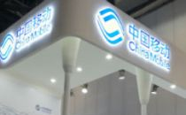 中国移动发布5G行业专网技术白皮书:力争Q4具备商用能力