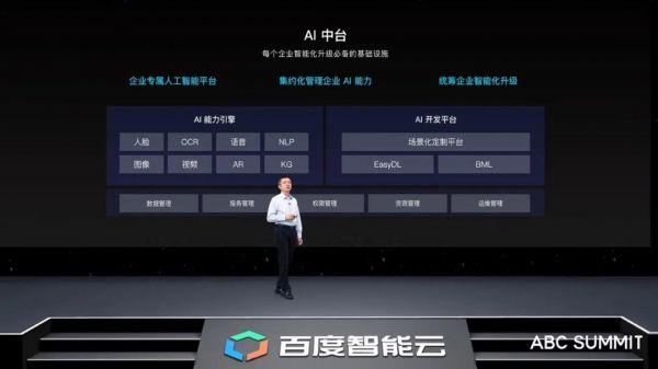 云厂商竞逐新基建 百度终于出手:500万台服务器