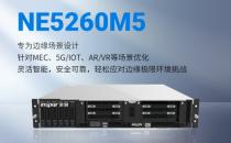 中国5G应用创新大会 浪潮展示多款边缘计算应用方案