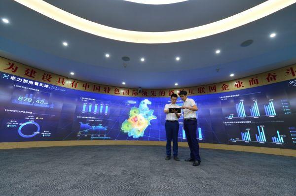 天津市能源大数据中心(央广网发 国网天津市电力公司供图)