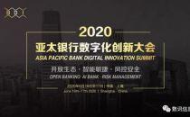 数讯荣获2020最佳金融云服务提供商!