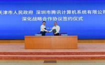 天津携手腾讯发力新基建,引领京津冀数字经济协同发展