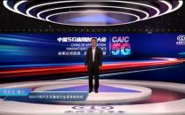 破解应用困局 实践万物智联——中国5G应用创新大会成功举办