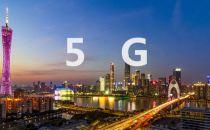 广州支持5G应用示范 每项最高补助1000万元