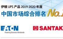 双品牌策略助力山特品牌UPS产品登冠2019-2020年度中国市场