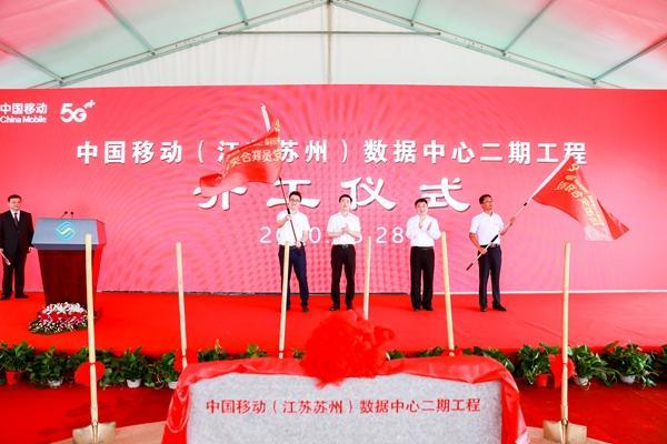 中国移动(江苏苏州)数据中心二期工程2