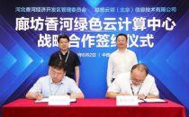 总投资500亿 联想绿色云计算中心项目落户廊坊香河