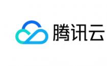腾讯云在沈阳成立新公司 注资1000万