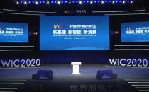 第四届世界智能大会云上峰会成功召开