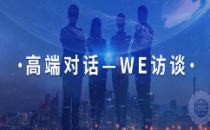 IDCC2020深圳站丨We访谈online邀您云端共话新基建