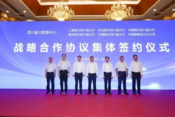 四川省大数据中心与6家省级金融机构签订