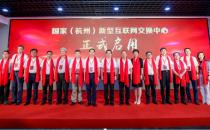 不止于降低网间结算费用:国家(杭州)新型互联网交换中心正式启用