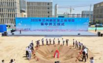 11.29亿元!中国电信兰州新区大数据中心正式开工