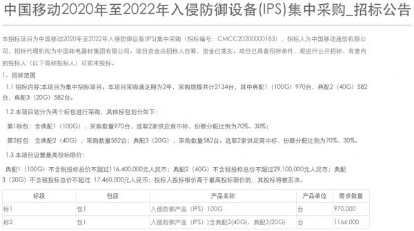 中国移动发布入侵防御设备集采招标:规模为2134台,总限价1.6亿