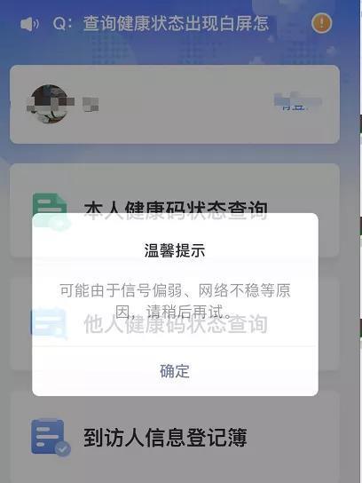 北京健康宝崩了?市经信局回应