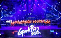 网络安全GeekPwn2020少年黑客马拉松大赛即将开启谁将CARRY全场?
