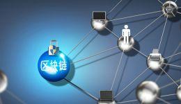 """江西:建成统一""""区块链+政务服务""""基础平台"""