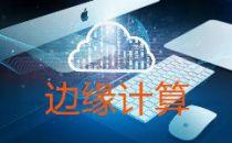 探索边缘计算作为云计算的补充