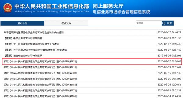 QQ浏览器截图20200707164959