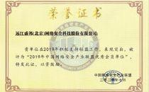 盛邦安全入选中国网络安全产业联盟常务理事单位,荣获2019优秀会员单位