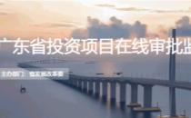 投资15亿元,广东茂名通过粤西协鑫大数据中心项目
