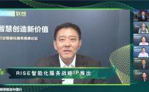 吴晓波:联想RISE战略赋能企业智能化转型升级