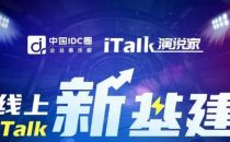 漫谈5G时代数据中心建设运维新思路《iTalk新基建》第四期开讲啦!