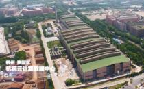 浙江云计算数据中心正式开工 总投资 158 亿元