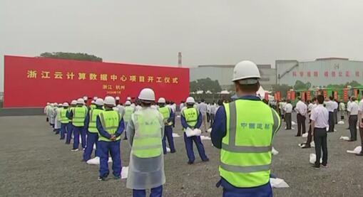 助力新基建驶入快车道 中建一局安装公司浙江云计算数据中心项目正式开工