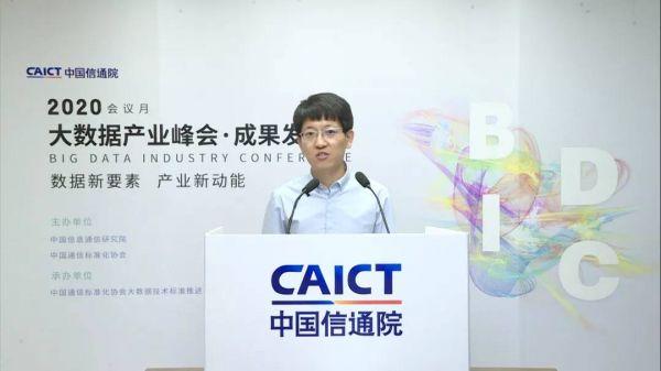 大数据峰会20205-中国信通院云计算与大数据研究所大数据与区块链部副主任姜春宇