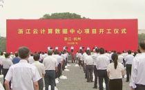 中建一局安装公司浙江云计算数据中心项目正式开工