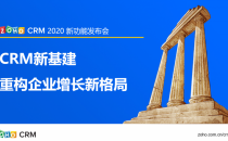 重构新基建,Zoho CRM 2020新功能线上发布多项技术创新功能