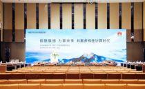 鲲鹏计算产业助力吉林省数字化建设