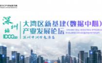 群英风采展第二期丨这些大湾区高新企业齐聚IDCC2020深圳站!