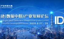 IDCC2020上海站丨长三角新基建(数据中心)产业发展论坛启幕在即