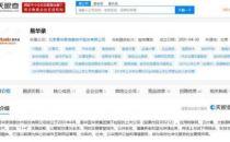 易华录将与中国国信共同参与国家级及地方大数据中心建设