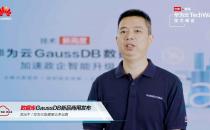 华为云发布GaussDB系列新品,数据库战略全面升级