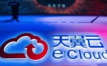 中国电信:新建系统100%上云,存量系统三年上云