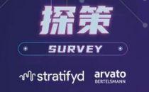 斯图飞腾Stratifyd和Arvato联合推出市场调研工具