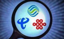 三大运营商合作性竞争 在5G时代将成主流