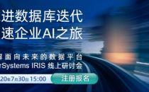 释放数据价值,加速数字化转型 | InterSystems IRIS 线上研讨会7月30日开启