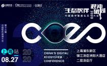 从混沌走向破局 CDEC 2020大会即将亮相上海