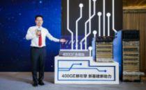 华为发布400GE数据中心交换机 加速产业数字化转型