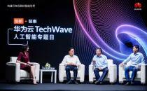 华为云EI技术创新,驱动AI普惠千行百业
