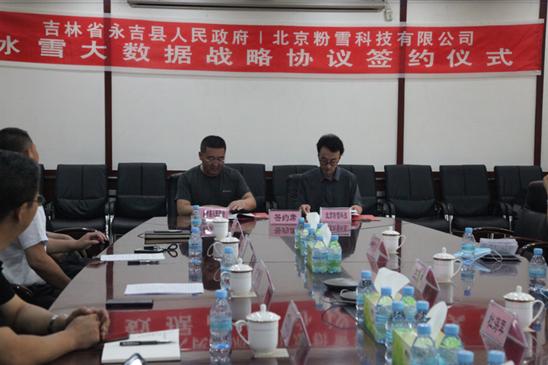 吉林永吉县政府与粉雪科技就冰雪大数据
